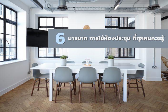 ุ6 มารยาท การใช้ห้องประชุม ที่ทุกคนควรรู้