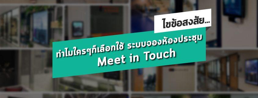 ทำไมใครๆก็เลือกใช้ ระบบจองห้องประชุม Meet in Touch