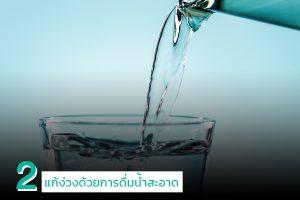 แก้ง่วงด้วยการดื่มน้ำสะอาด